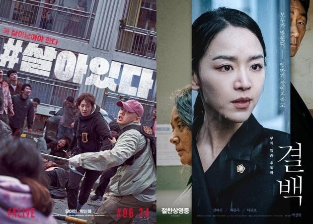 영화 '#살아있다' '결백' 포스터