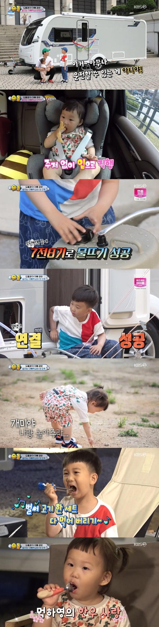 '슈돌' 도플갱어 가족/ 사진=KBS2 제공