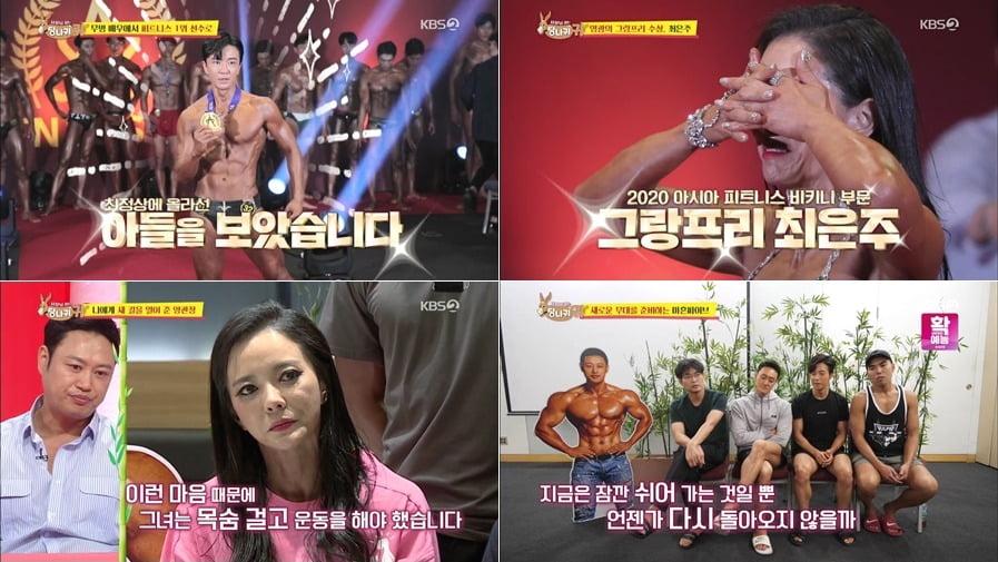 '사장님 귀는 당나귀 귀' 62회/ 사진=KBS2 제공
