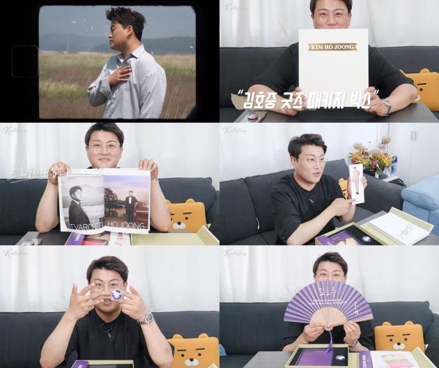 김호중 굿즈 다 팔렸다…화보집 포함된 굿즈 2차 예약 판매 시작