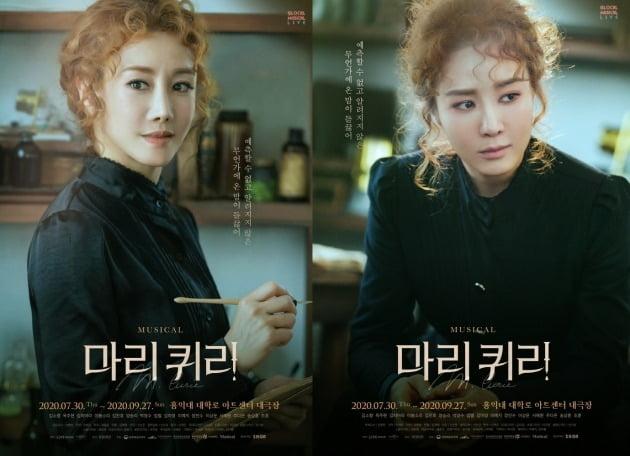 뮤지컬 '마리 퀴리' 메인 포스터 / 사진제공=라이브