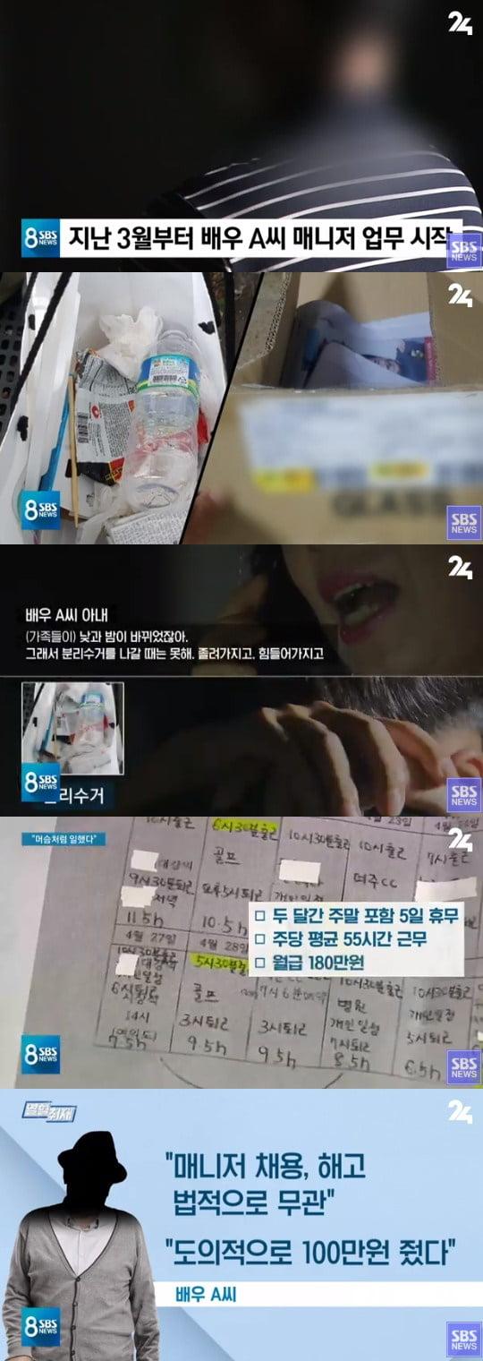 '8시뉴스' / 사진 = SBS 영상 캡처