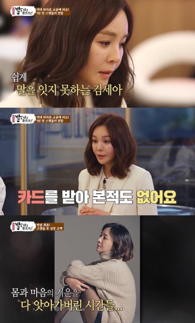 '밥은 먹고 다니냐'에 출연한 김세아./ 사진=SBS플러스 방송화면