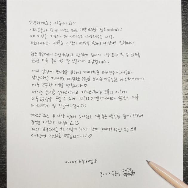 지숙 자필 편지