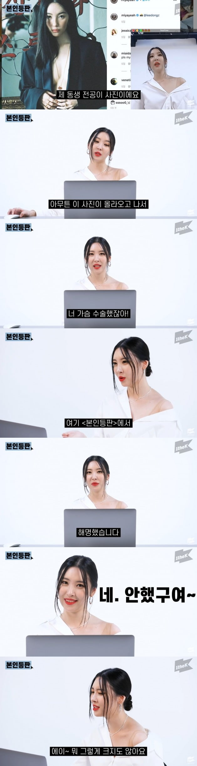 '본인등판'에 출연한 가수 선미/ 사진=원더케이 오리지날 유튜브 캡처