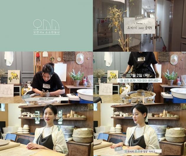 오연서 유튜브 공개./ 사진제공=싸이더스HQ