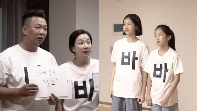 '1호가 될 순 없어' 김지혜-박준형 부부가 두 딸을 위해 레크레이션을 준비했다. / 사진제공=JTBC