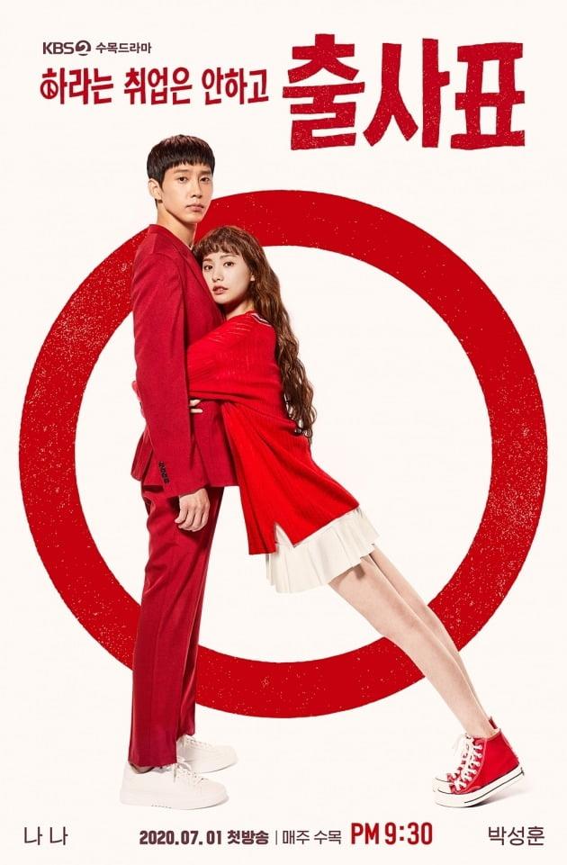 '출사표' 포스터/ 사진=KBS2 제공