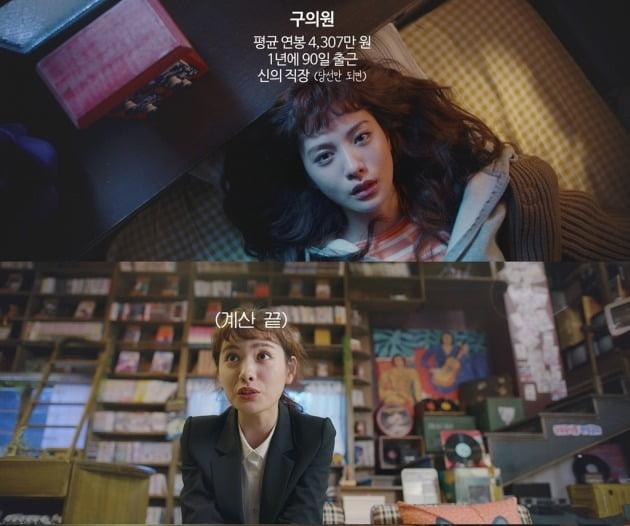 '출사표' 예고/ 사진=KBS2 제공