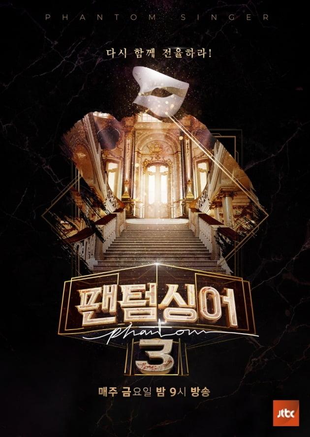 '팬텀싱어3' 포스터./사진제공=JTBC