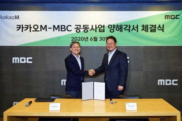 MBC-카카오M MOU 체결./