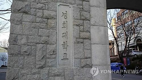 """경희대 """"올해 입시서 학종 비교과 코로나19 상황 고려"""""""