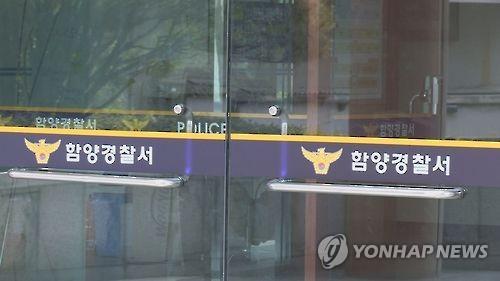 함양군 간부 공무원, 부하 성폭행 시도 의혹…경찰 조사