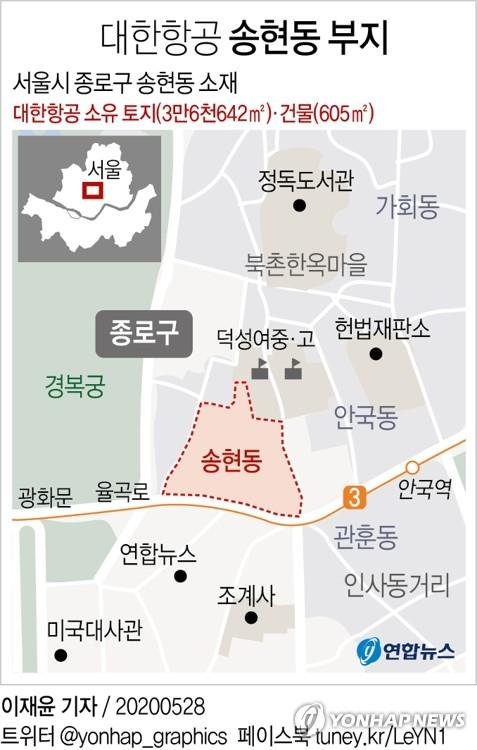 """서울시 """"송현동 보상 4천671억원""""…대한항공 """"절차에 따라 매각""""(종합)"""