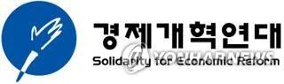 """경제개혁연대 """"이재용 불기소 권고, 기업 범죄회피 지침 될 것"""""""