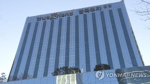 '355억원 환매중단' 한투증권, 팝펀딩 사모펀드 불완전판매 논란