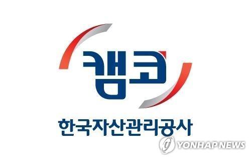 캠코, 서울 성북구·전북 전주 아파트 등 압류재산 878건 공매