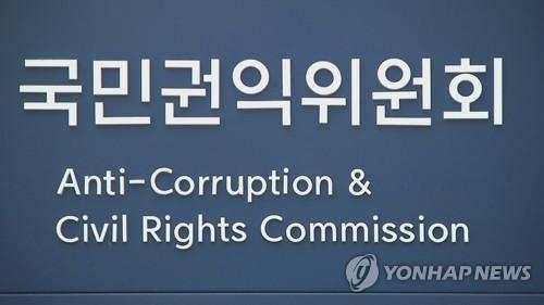 '공정사연 보내주세요'…권익위, 트로트·랩 공모