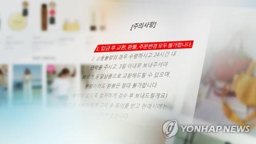 """서울시 """"SNS마켓 이용자 3명 중 1명 피해 경험"""""""