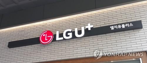LGU+, 1인가구 겨냥 '구글 스마트홈 패키지' 출시