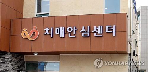 """""""치매안심센터 편히 이용하세요""""…7월부터 주소지 제한 완화"""