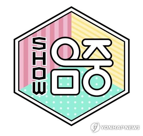 '빅히트 합류' 플레디스 그룹 세븐틴, MBC 음악방송 불출연