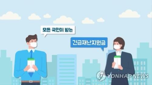 부산 정부재난지원금 96.5% 지급…콜센터 운영 종료