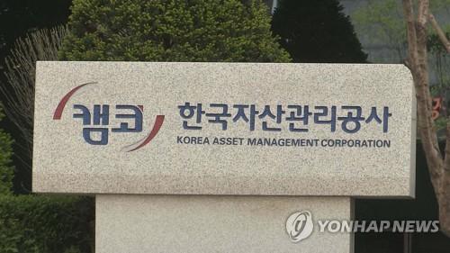 캠코, 국유부동산 184건 공개 대부…부지 4곳은 매각