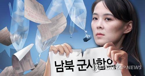 """북한매체, 문대통령 '남북-북미 선순환관계' 비판…""""달나라타령"""""""