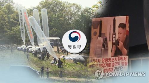 """통일부 """"대북전단 살포 규제 필요하다는 입장 변함없다"""""""