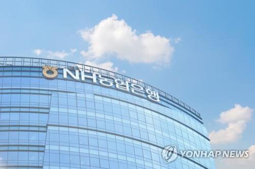 """NH농협은행, 개인형 퇴직연금 수수료율 인하…""""최저 0.20%"""""""