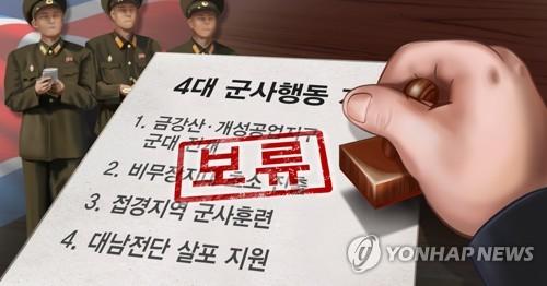 """통일부, 북 군사행동계획 보류는 """"긍정적 신호의 출발"""""""