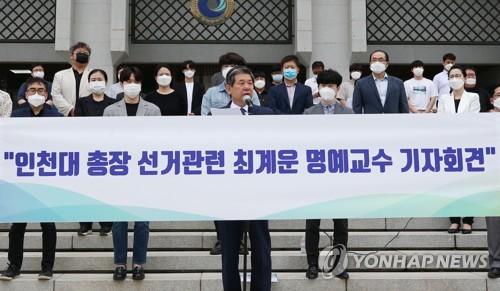 법원, 인천대 이사회 총장선임 효력정지 가처분 신청 기각