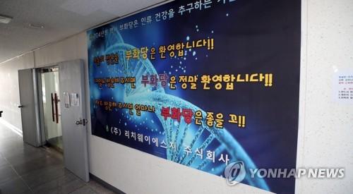 서울시, '이유·장소·명칭 불문' 방문판매 등 집합행위 단속