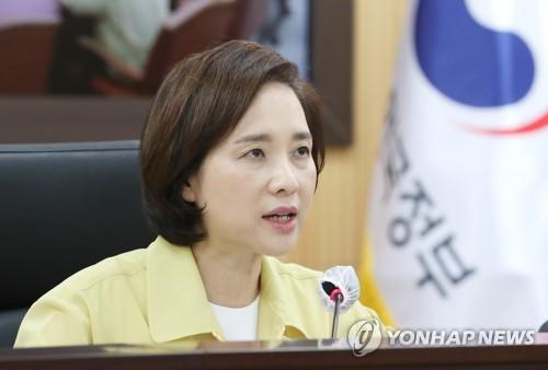 유은혜, 전국시장·군수·구청장과 간담회…학교 방역 지원 논의