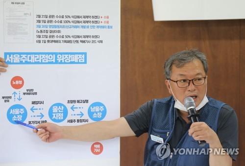 """""""롯데택배, 노조원 많은 대리점 위장폐업…수수료 일방 삭감""""(종합)"""