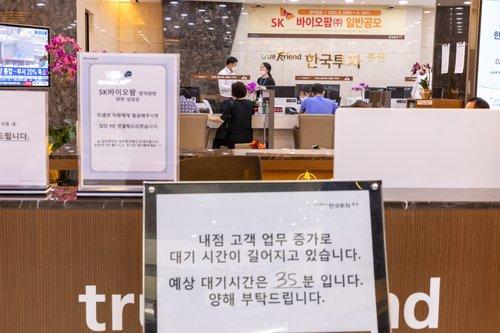 SK바이오팜 청약 열풍에…한국투자증권, 담보대출 일시 제한