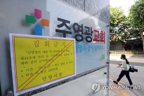 안양 주영광교회 목회자 5명 추가 확진…총 16명