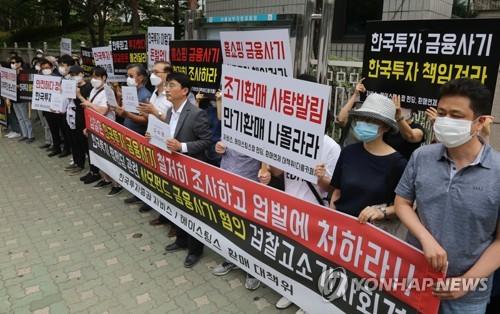 팝펀딩 펀드 피해자, 한국투자증권·운용사 등 검찰 고소
