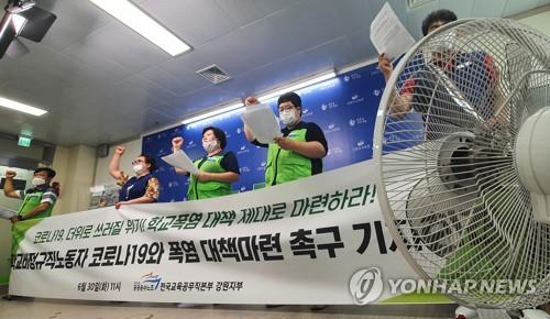 학교급식 종사자들, 폭염 속 '찜통 조리실' 대책 촉구