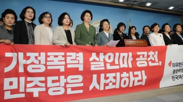 '아내 폭행 살해' 유승현 전 의장 관련 기자회견하는 한국당 (사진=연합뉴스)