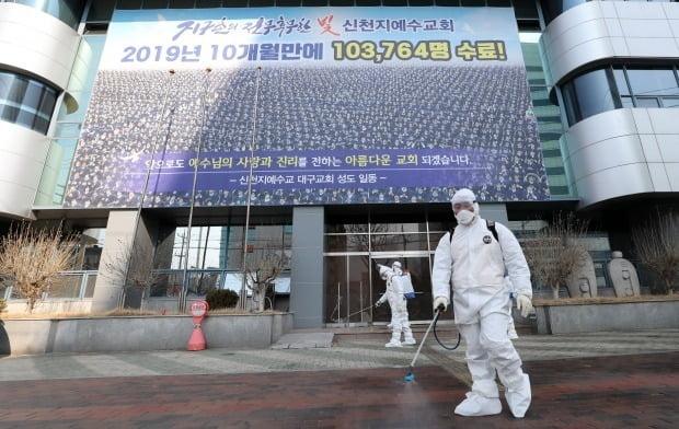 대구시는 신천지 대구교회와 이만희 총회장을 상대로 1000억원대 손해배상을 청구했다고 22일 밝혔다. 사진은 대구시 남구 대명동 신천지 대구교회. 사진=연합뉴스
