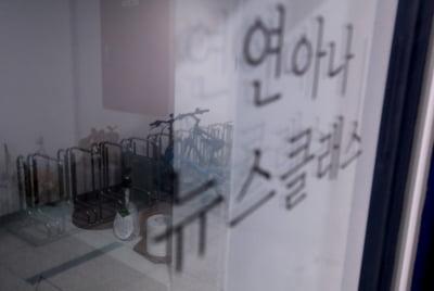 아나운서학원 확진 속출…마포구 '비상'