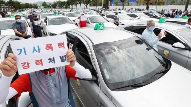 지난 19일 강원 춘천시 운수종사자 휴게시설 앞에서 지역 택시 종사자 300여명이 택시기사 폭행 사건 피의자에 대한 구속 수사와 엄벌을 촉구하는 손팻말을 들고 있다. /사진=연합뉴스