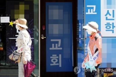 """""""또 터졌다"""" 교회 무더기 확진 '비상'"""