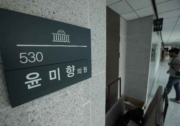 윤미향 더불어민주당 의원 사무실. 사진=뉴스1