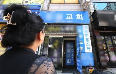 """""""최악의 상황"""" 인천 교회서 또 터졌다"""