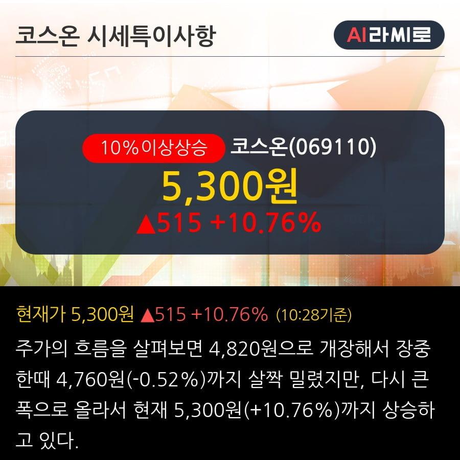'코스온' 10% 이상 상승, 주가 20일 이평선 상회, 단기·중기 이평선 역배열