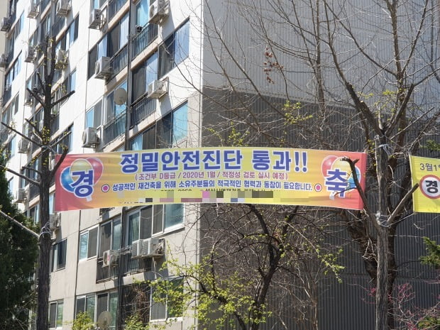 지난 5월 정밀안전진단 적정성 검토를 통과한 서울 강북권 최대 규모 재건축 사업장 성산시영. /한경DB