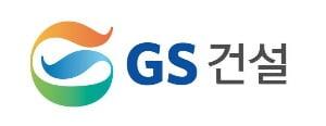 GS건설, 코로나19 여파에도 올 2분기 매출 성장세 이뤄